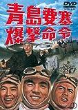 青島要塞爆撃命令【期間限定プライス版】 [DVD]