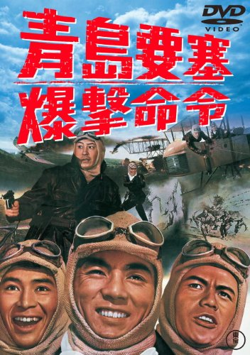 japanese-movie-tsing-tao-yosai-bakugeki-meirei-japan-dvd-tdv-23431d