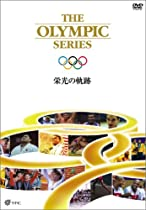 オリンピック 栄光の軌跡 [DVD]