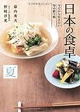 日本の食卓 夏