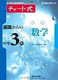 チャート式基礎からの中学3年数学 (新学習指導要領準拠 チャート式基礎からの中学シリーズ)