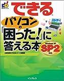 できるパソコンの「困った!」に答える本―Windows XP SP2対応 (できるシリーズ)