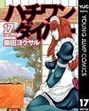 ハチワンダイバー 17 (ヤングジャンプコミックスDIGITAL)