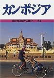カンボジア (目で見る世界の国々)(ロリ コールマン)