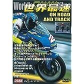 世界最速 OnRoad&Track [DVD]