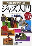 知識ゼロからのジャズ入門 [単行本] / 林家 正蔵 (著); 幻冬舎 (刊)