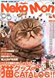 Neko—Mon (ネコモン) 2011年 06月号 [雑誌]