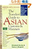 The Travelers' Guide to Asian Customs & Manners: How to Converse, Dine, Tip, Drive, Bargain, Dress, Make Friends, and Cond...