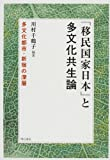 「移民国家日本」と多文化共生論―多文化都市・新宿の深層