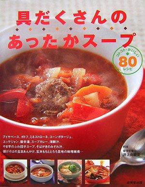 具だくさんのあったかスープ―コトコト・おいしい80レシピ