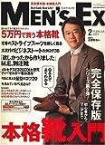 MEN'S EX (メンズ・イーエックス) 2007年 02月号 [雑誌]