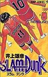 スラムダンク (5) (ジャンプ・コミックス)