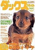 ダックススタイル Vol.2—ちょっと生意気?めっちゃカワイイ! (2)
