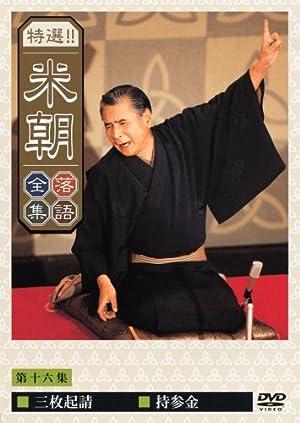 特選!!米朝落語全集 第十六集 [DVD]