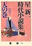 星新一時代小説集 天の巻 (ポプラ文庫)