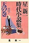 星新一時代小説集〈天の巻〉 (ポプラ文庫)