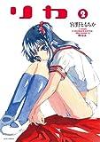 リカ 2 (ジェッツコミックス)