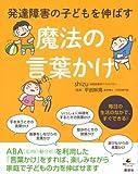 発達障害の子どもを伸ばす魔法の言葉かけ (健康ライブラリースペシャル)