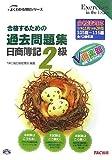 合格するための過去問題集日商簿記2級 第7版―'07年11月/'0…