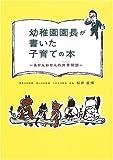 幼稚園園長が書いた子育ての本―あかんおかんの共育問題