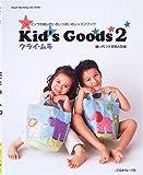 Kid's Goods—ソーイングの知りたいがいっぱいのレッスンブック (2) (Heart Warming Life Series)
