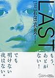 LAST (ラスト) (講談社文庫)