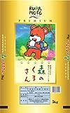 【精米】平成25年熊本県産Sランク森のくまさん5kg【特別栽培米】