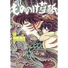 もののけ草紙 弐 (ぶんか社コミックス)