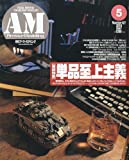Armour Modelling ( アーマーモデリング ) 2010年 05月号 [雑誌]