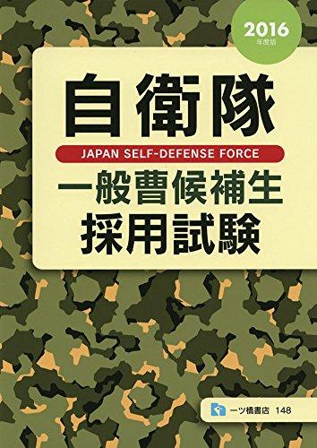 自衛隊一般曹候補生採用試験〈2016年度版〉