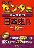センター試験過去問研究 日本史B [2009年版 センター赤本シリーズ]