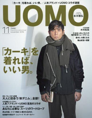 UOMO 2016年11月号 大きい表紙画像