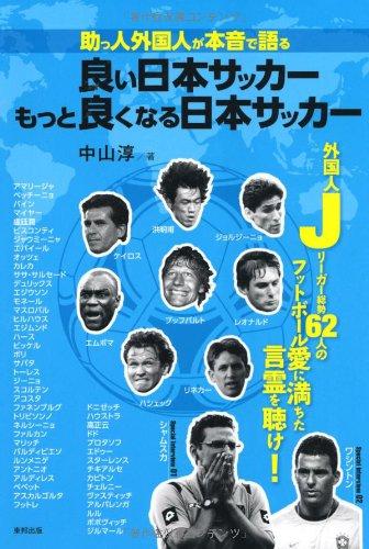 助っ人外国人が本音で語る良い日本サッカーもっと良くなる日本サッカー