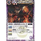 P039 太陽伯爵ルビカンテ(バトルスピリッツ)【シングルカード】