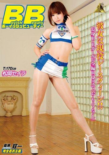 ボーイッシュ ビューティー 松岡セイラ ミル [DVD]