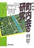 町内会の研究 (増補版)