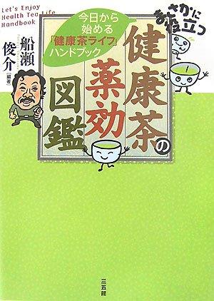 まさかに役立つ健康茶の薬効図鑑