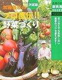 決定版 加藤義松のプロ直伝!!野菜づくり—はじめてでも失敗しない農家のコツを教えます! (主婦の友新実用BOOKS)