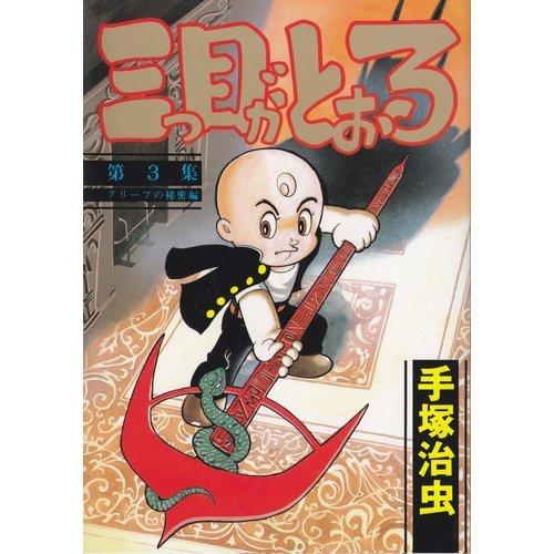 三つ目がとおる (第3集) (KCスペシャル (253))