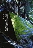 サムネイル:植田実による新しい書籍『集合住宅30講』