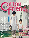 Cotton friend 2012夏号(6月号)Vol.43