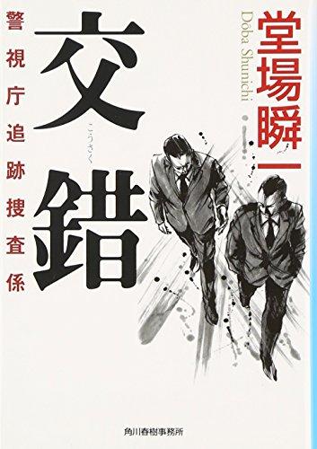 交錯―警視庁追跡捜査係 (ハルキ文庫)