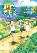 「虹色ほたる」の初日舞台挨拶に櫻井孝宏、能登麻美子ら登壇