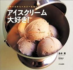 アイスクリーム大好き!―手作りだからヘルシー&おいしい