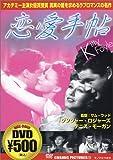 恋愛手帖 [DVD]