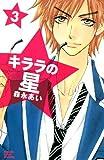 キララの星(3) (講談社コミックスフレンド B)