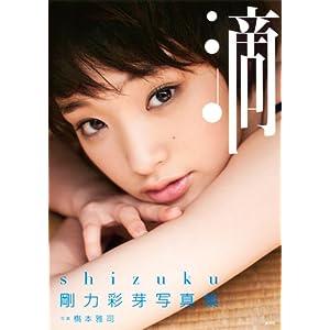 剛力彩芽写真集「滴~Shizuku~」 (タレント・映画写真集)