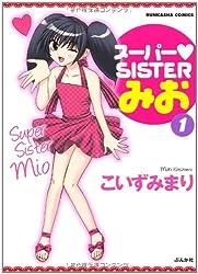 スーパー・SISTERみお 1 (ぶんか社コミックス)
