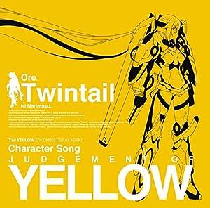 "TVアニメ『俺、ツインテールになります。』キャラクターソングシリーズ黄盤 ""JUDGEMENT OF YELLOW"""