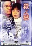 echange, troc Fatal Love (Sha zhi lian) [Import USA Zone 1]